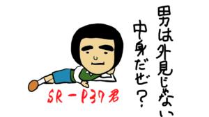 電気圧力鍋 SR‐P37を人間に例えて、男は外見じゃない中身だぜと言っている男の子