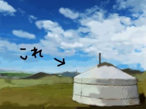 モンゴルの家