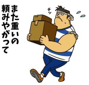 重い荷物ばかりを配達させられて、態度が悪い配達員さん