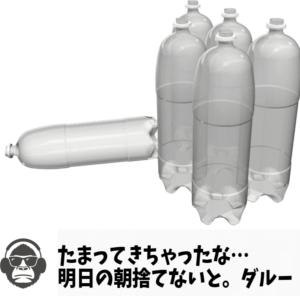 空になった大量のペットボトル