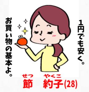 1円でも安く、お買い物の基本よ。という、節 約子(せつ やくこ)28歳