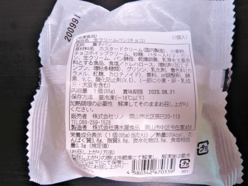 商品説明外装清水屋生クリームパン6個入りチョコ味外装