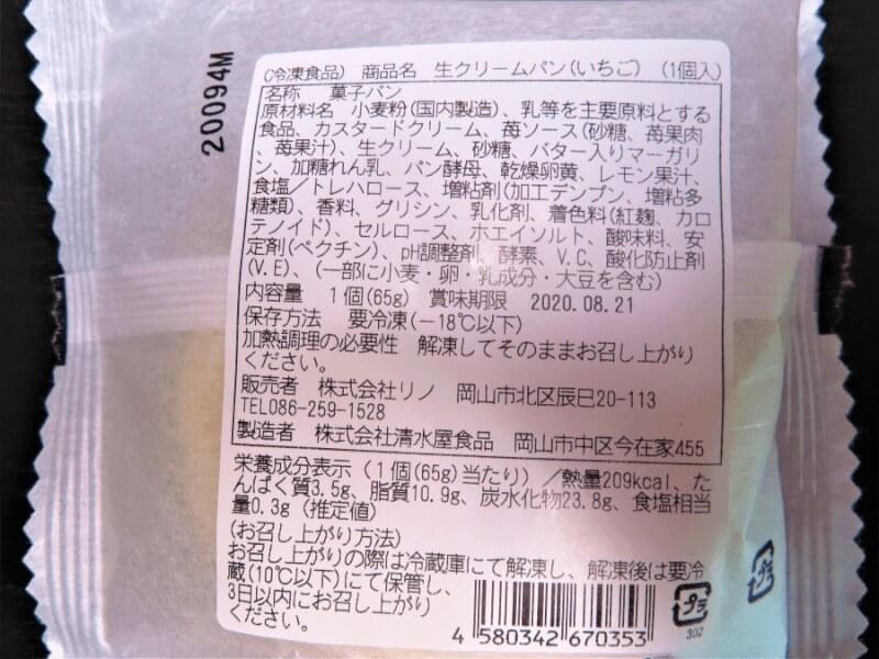外装清水屋生クリームパン6個入り苺味商品説明